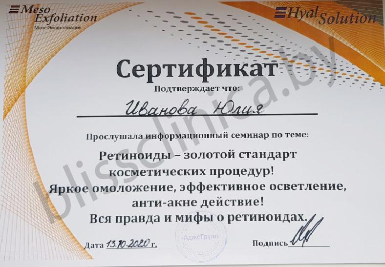 сертификат косметолога пилинг в минске