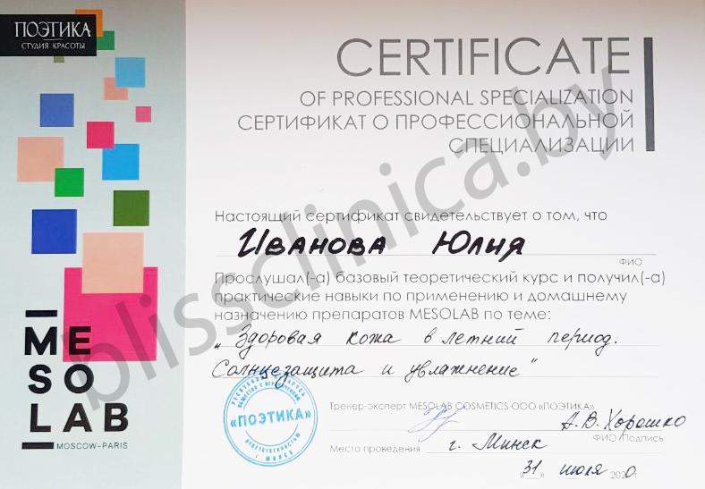сертификат косметолог массаж лица в минске