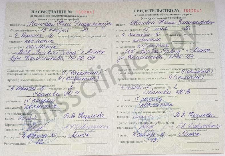 сертификат косметолога пилинг массаж лица в минске