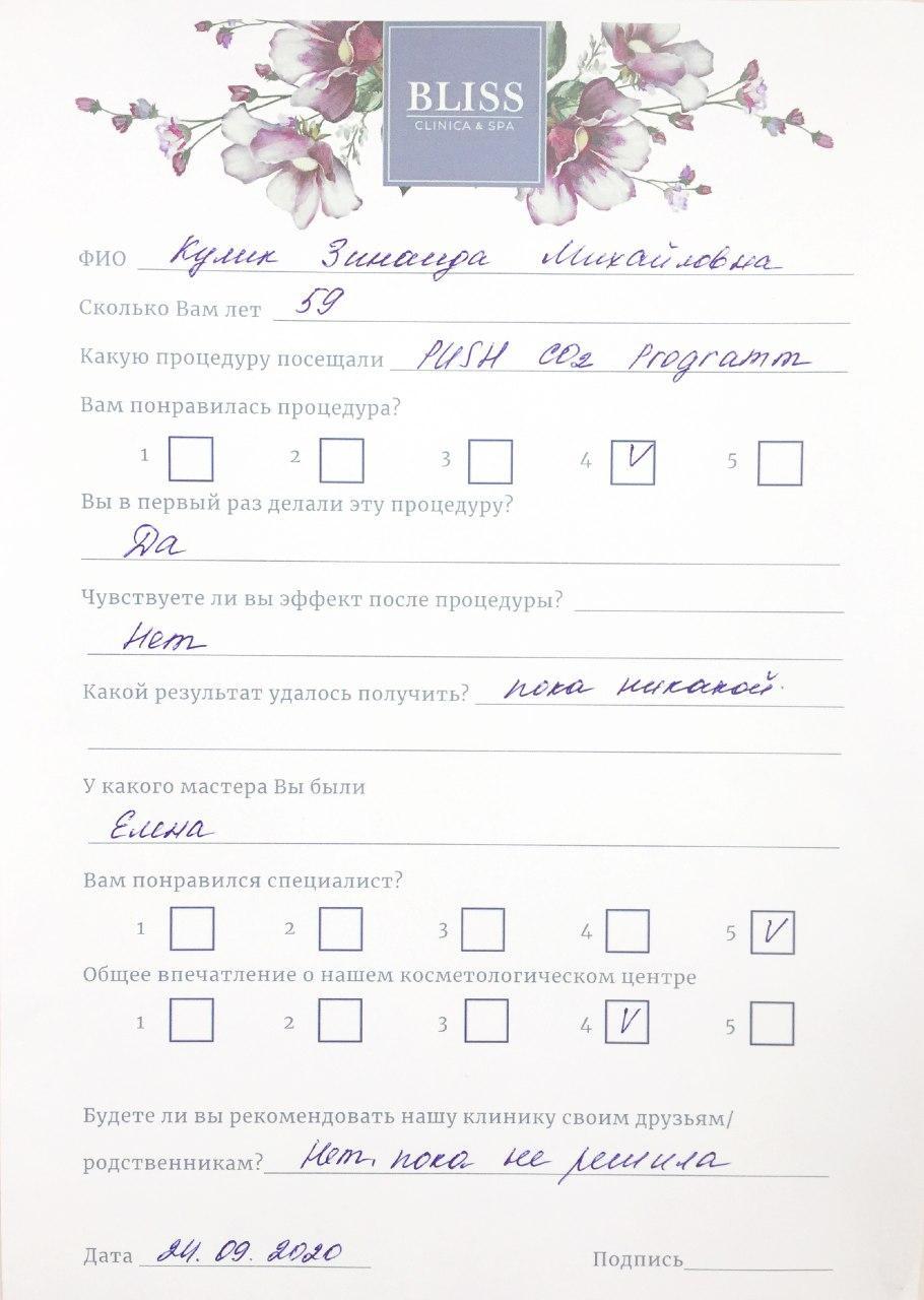 Отзывы о косметических услугах в Минске