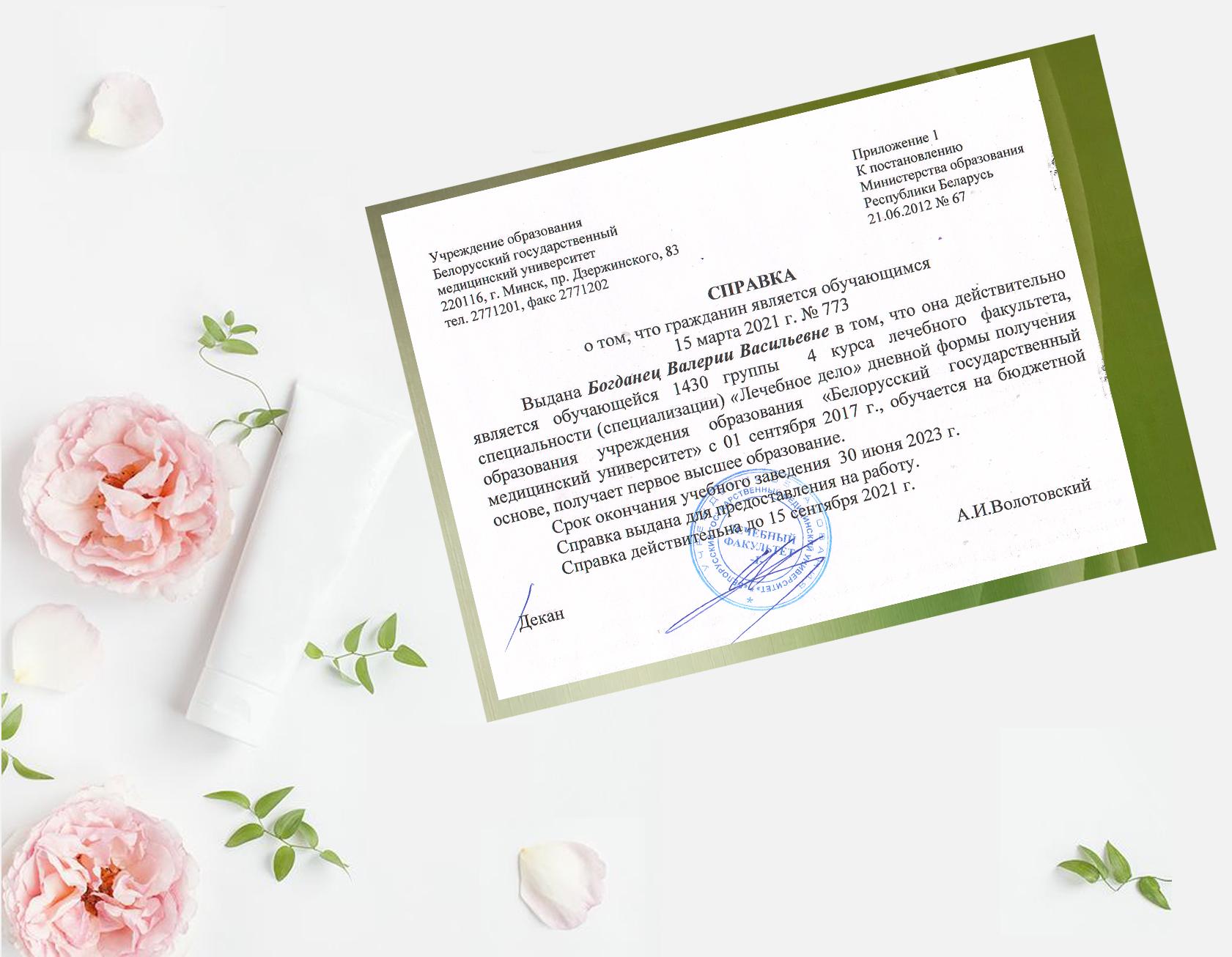 Косметолог в Минске Высшее медицинское образование