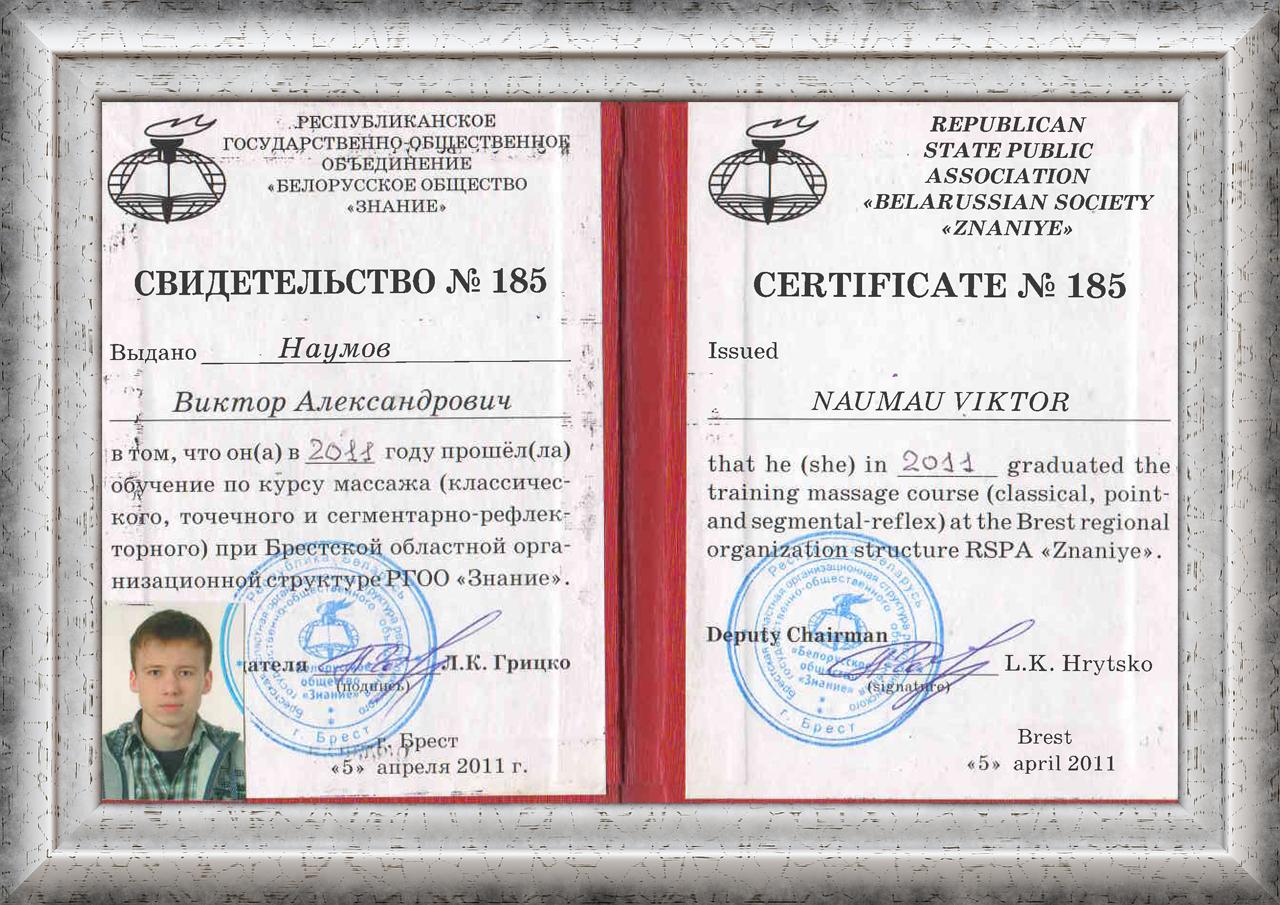 сертификат массаж г минск