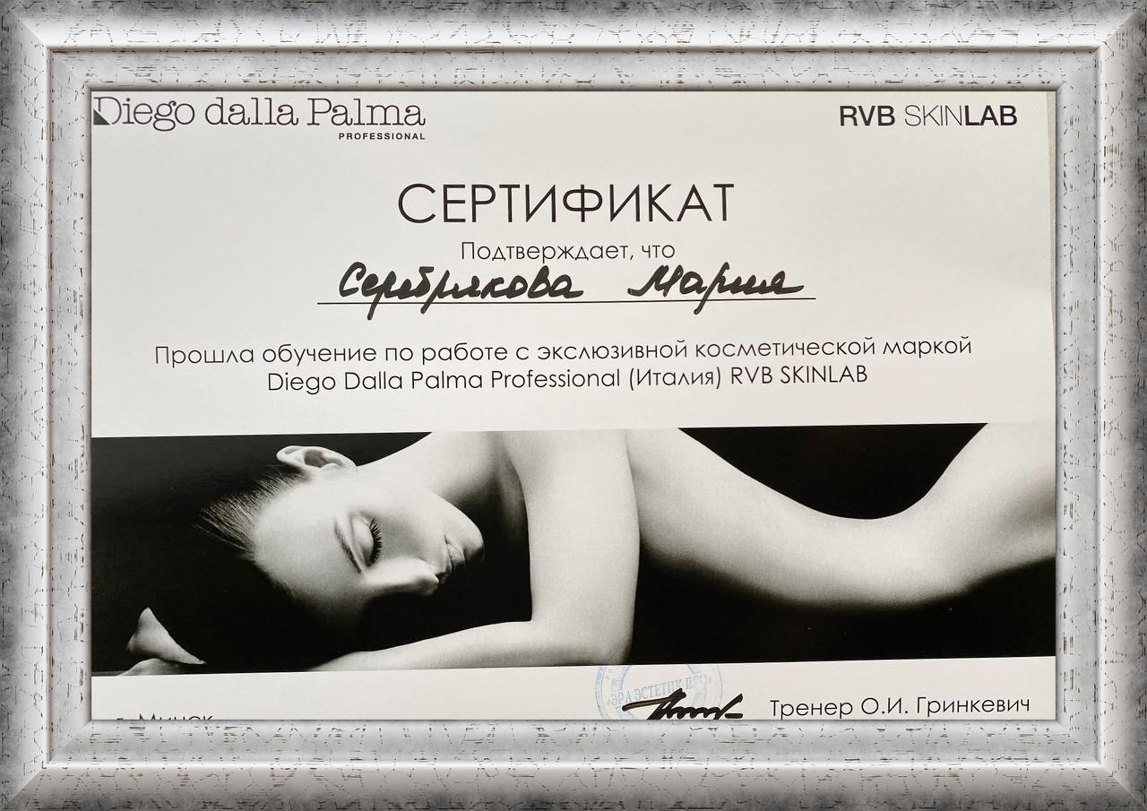сертификат косметолог минск